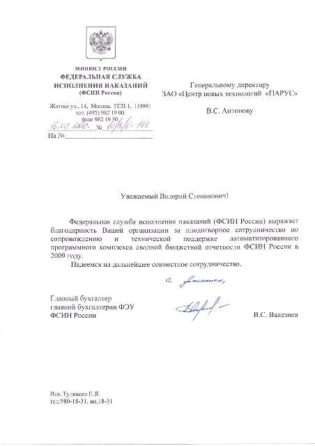 Письмо От 21.07.2009Г.